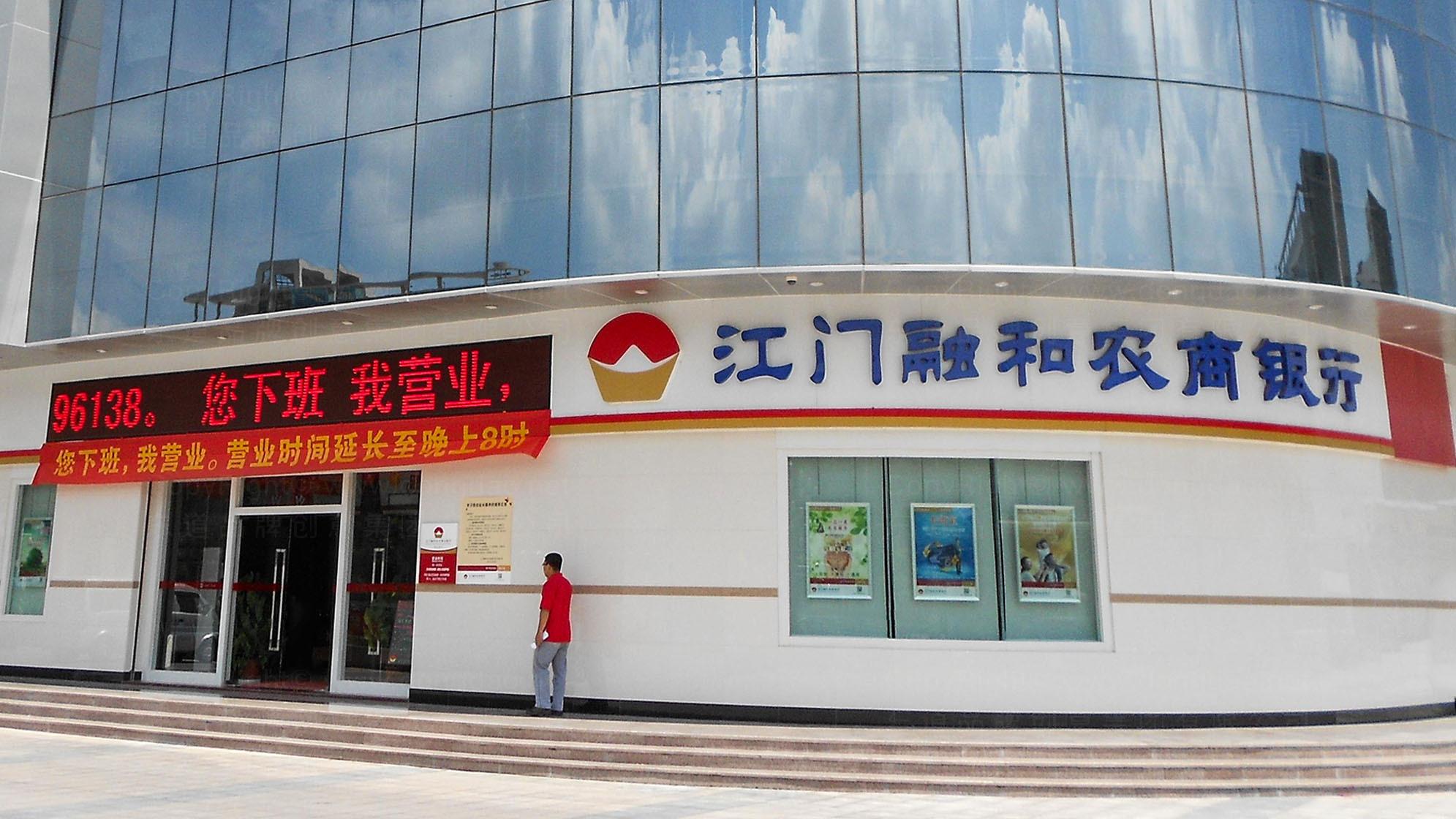 落地工程江门农商银行金融类环境空间制作应用场景_7