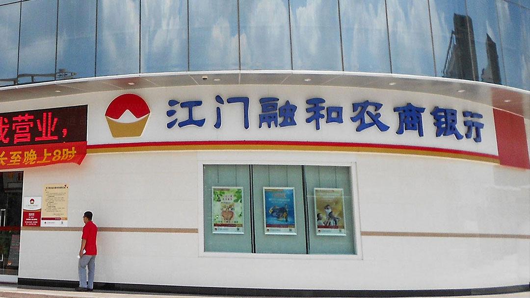 落地工程江门农商银行金融类环境空间制作应用场景_9