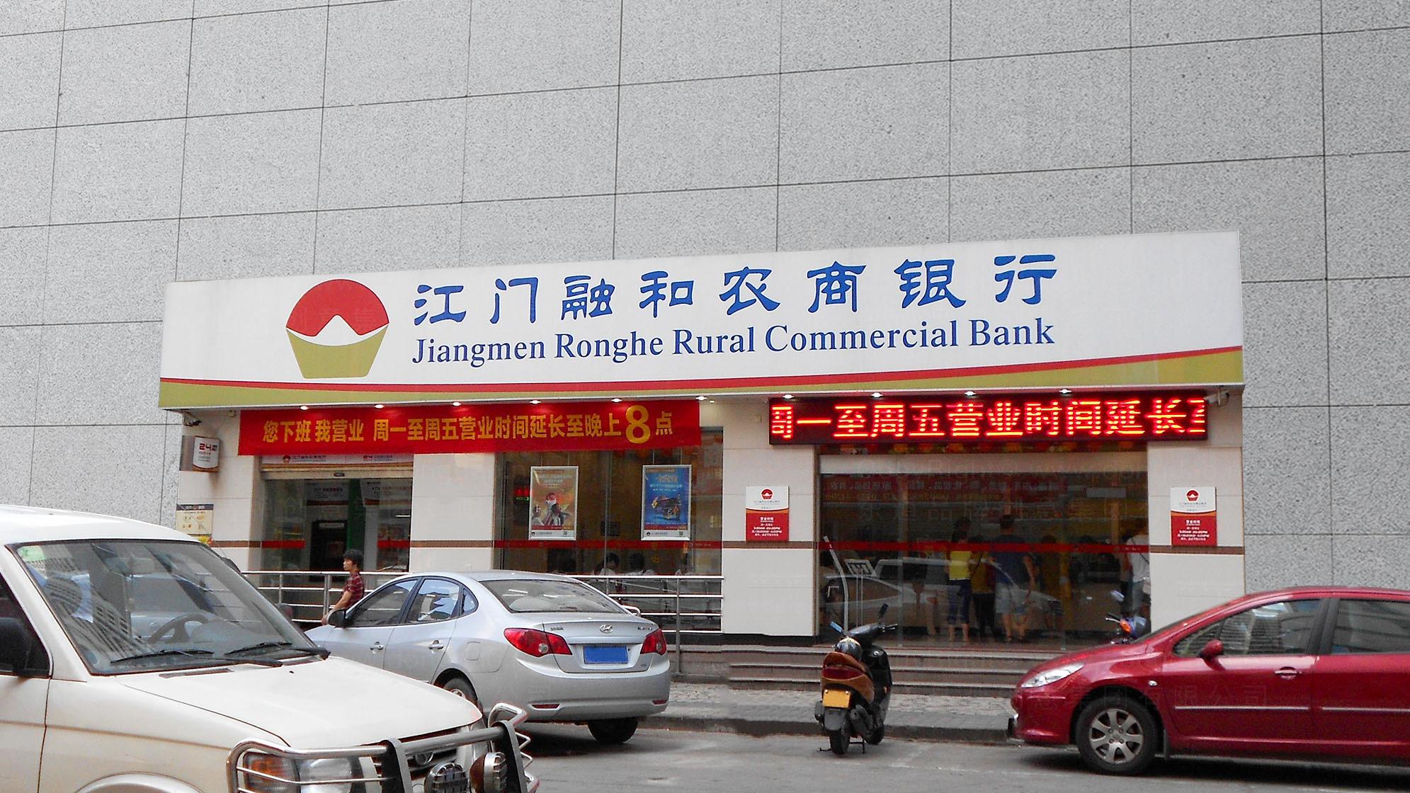 银行金融落地工程江门农商银行金融类环境空间制作