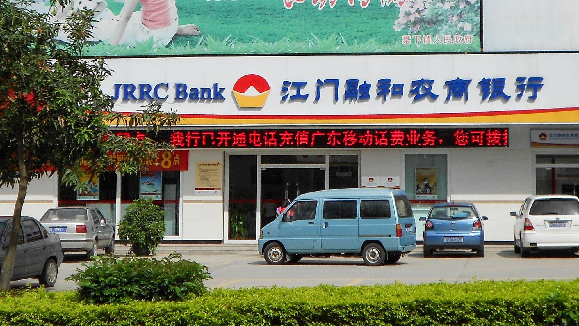 落地工程江门农商银行金融类环境空间制作应用