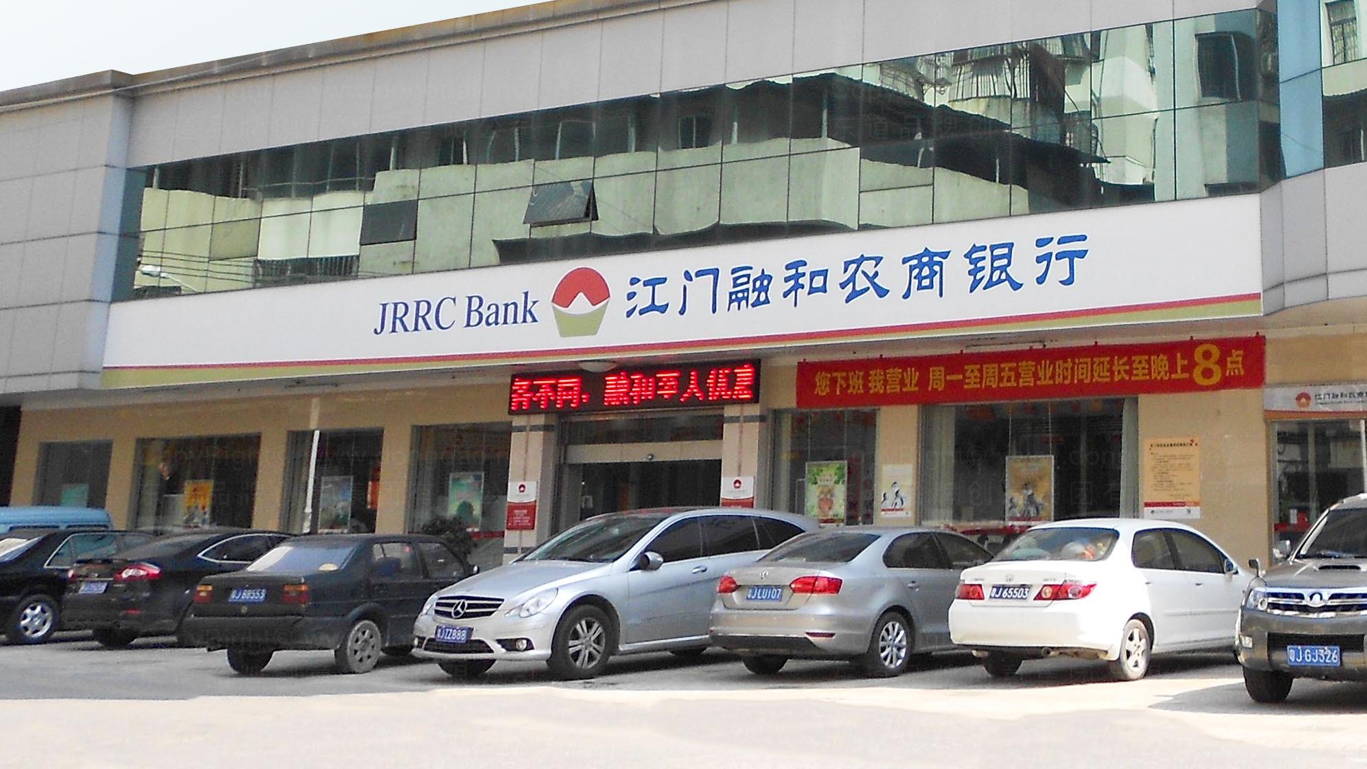 落地工程江门农商银行金融类环境空间制作应用场景