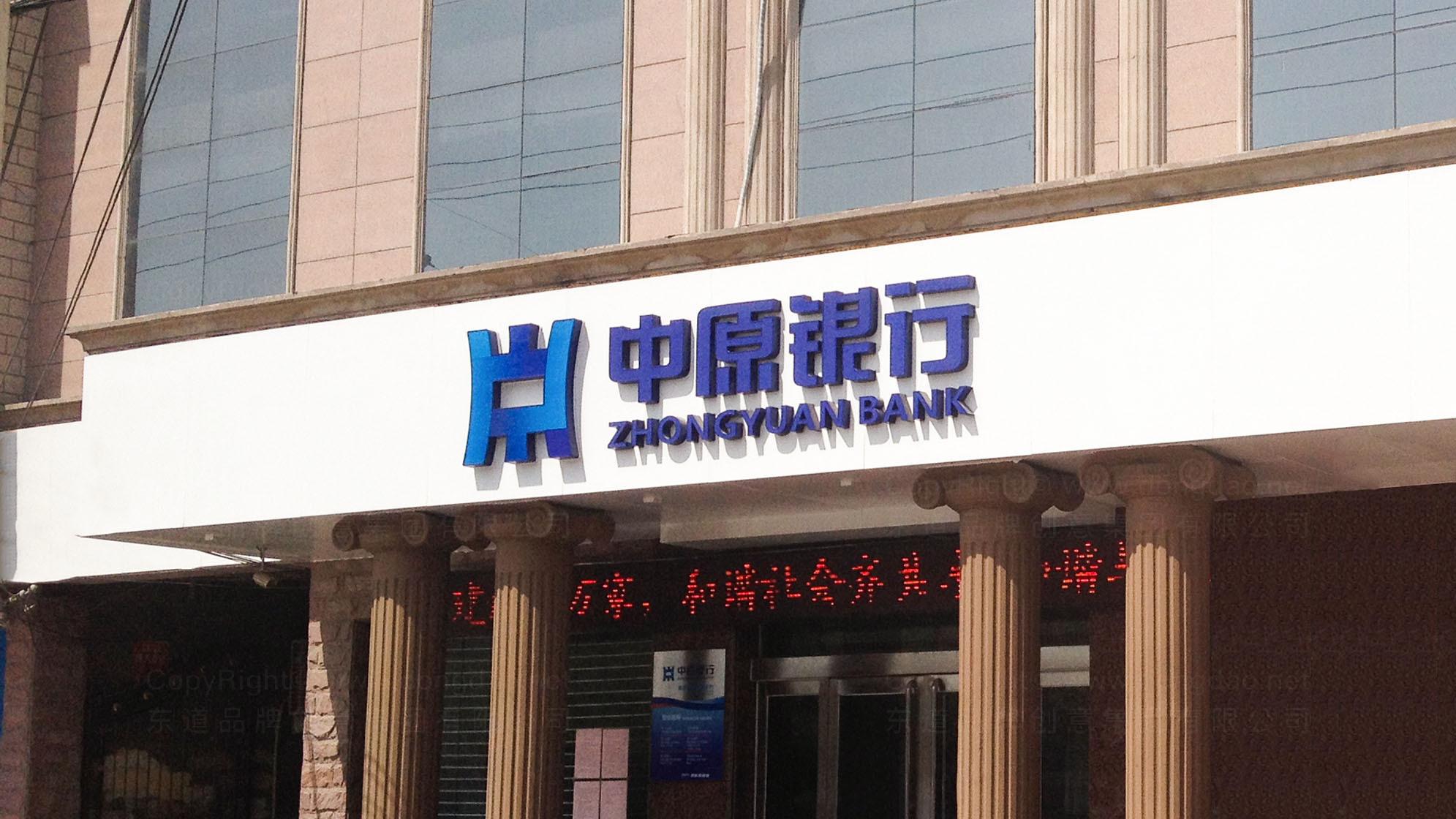 落地工程中原银行金融类环境空间制作应用场景_5