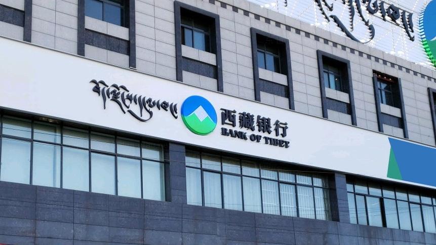 银行金融落地工程西藏银行装饰工程标识制作