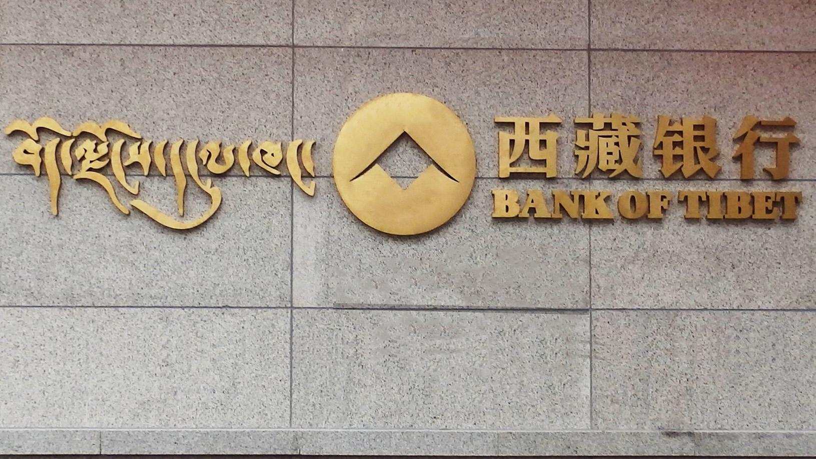 落地工程西藏银行装饰工程标识制作应用场景_3