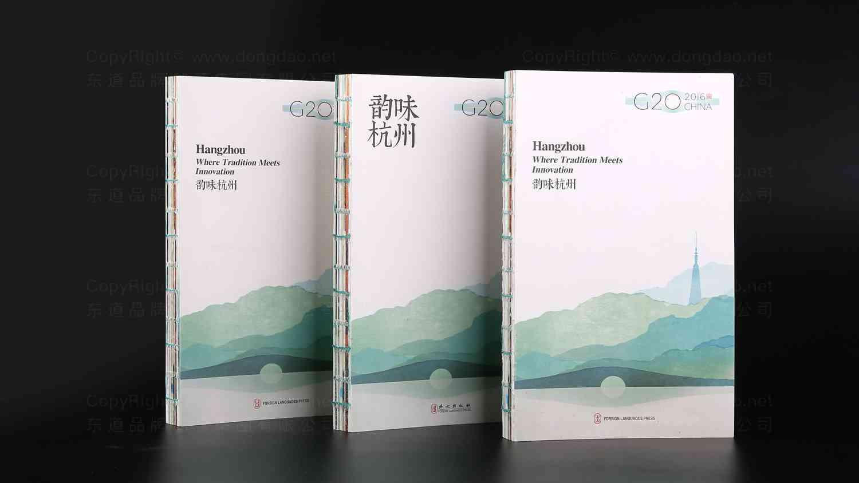 G20圖書設計編輯印刷制作
