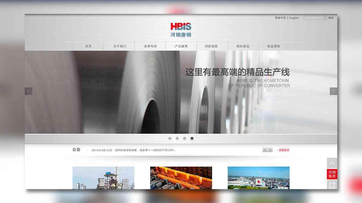 东道数字案例河钢集团网站设计