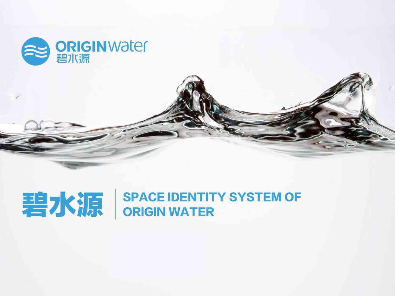 商业空间&导示SI设计碧水源商业空间&导示方案