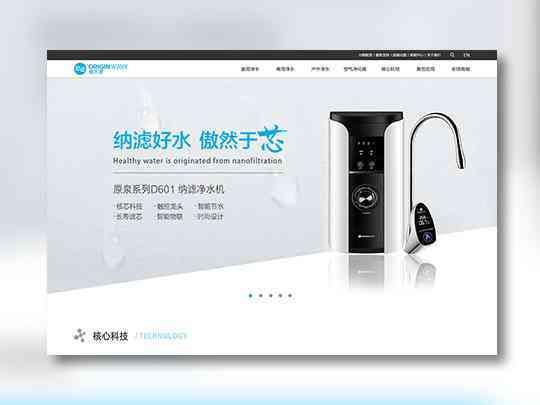 东道数字网站设计碧水源东道数字方案