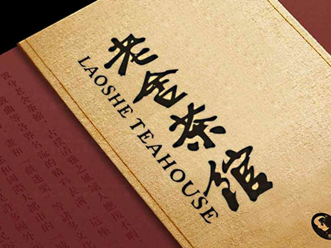 老舍茶馆logo设计