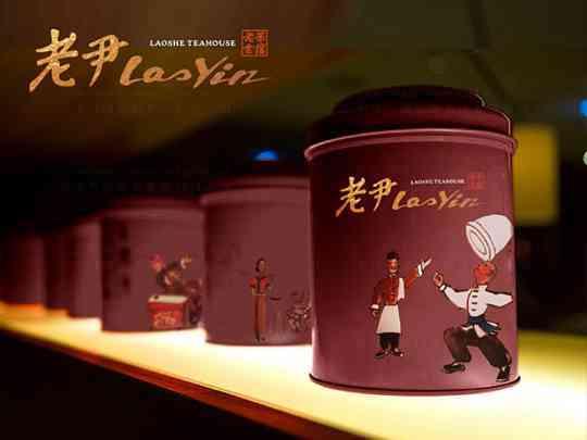 产品包装系列包装老舍茶馆产品包装方案
