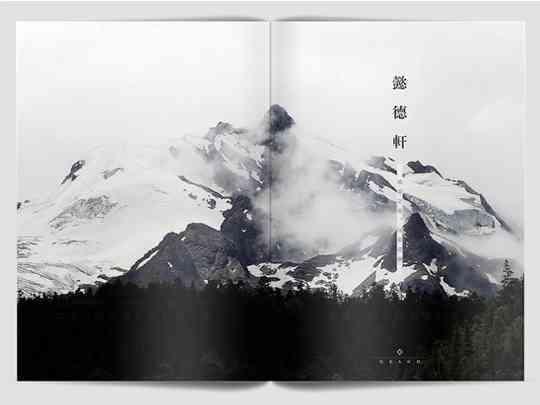 視覺傳達畫冊設計懿德軒視覺傳達方案