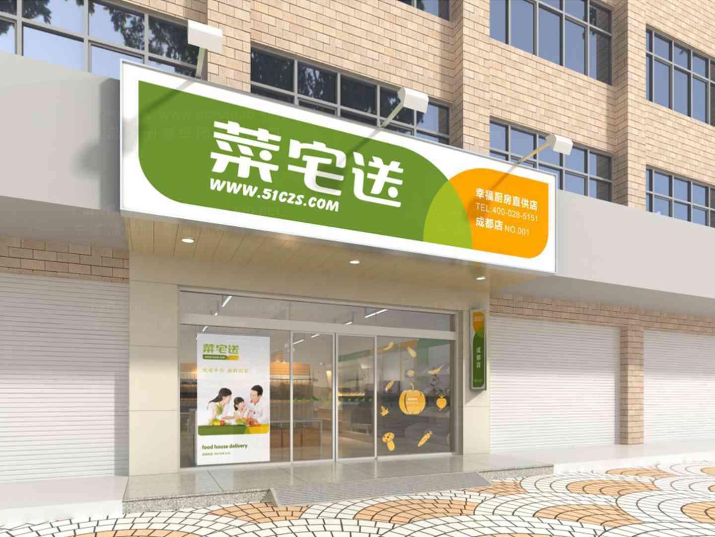 商业空间&导示SI设计菜宅送商业空间&导示方案