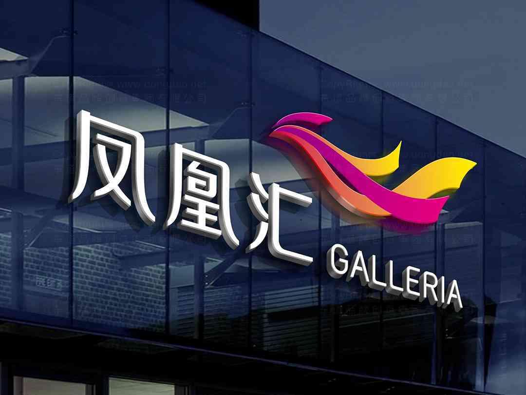 品牌设计logo设计、vi设计凤凰汇品牌设计方案