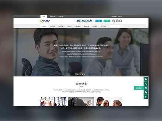 东道数字网站设计致远软件东道数字方案