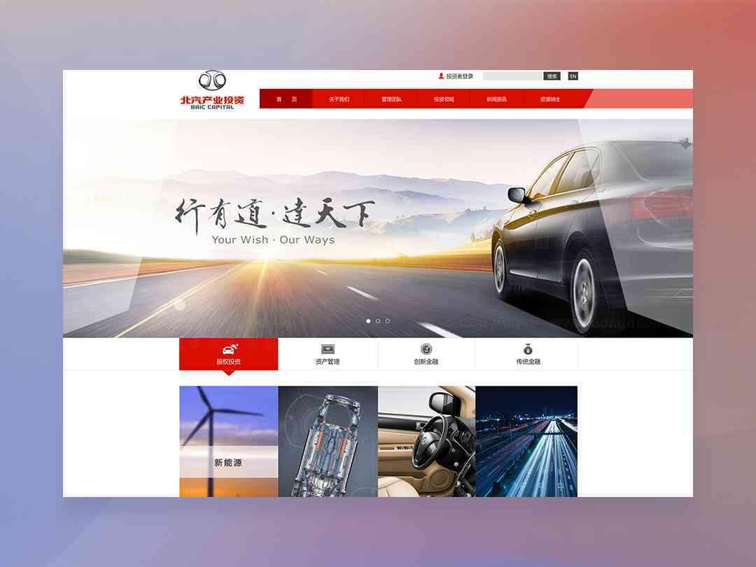 东道数字网站设计北京汽车东道数字方案