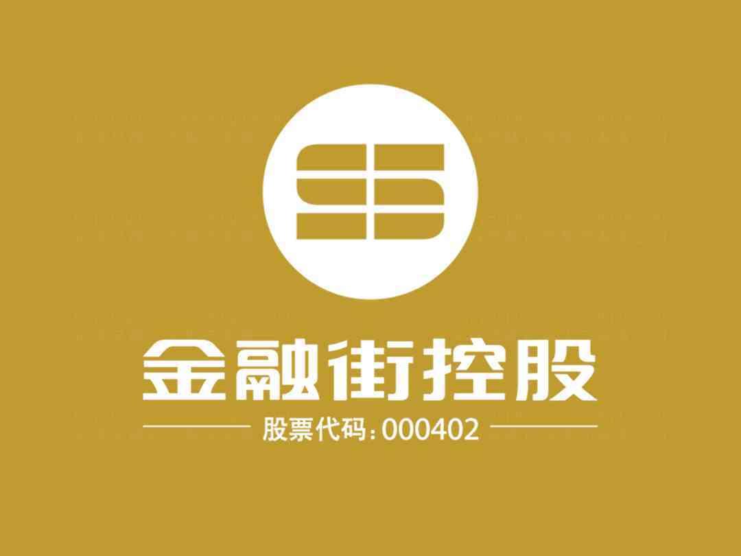 品牌设计VI设计金融街控股品牌设计方案