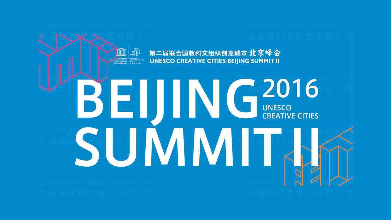 视觉传达案例联合国教科文北京峰会主视觉设计