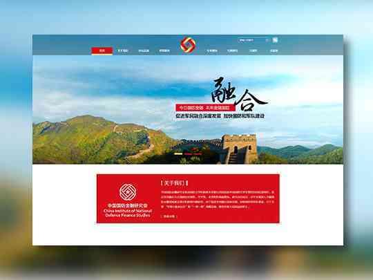 东道数字网站设计中国国防金融研究会东道数字方案