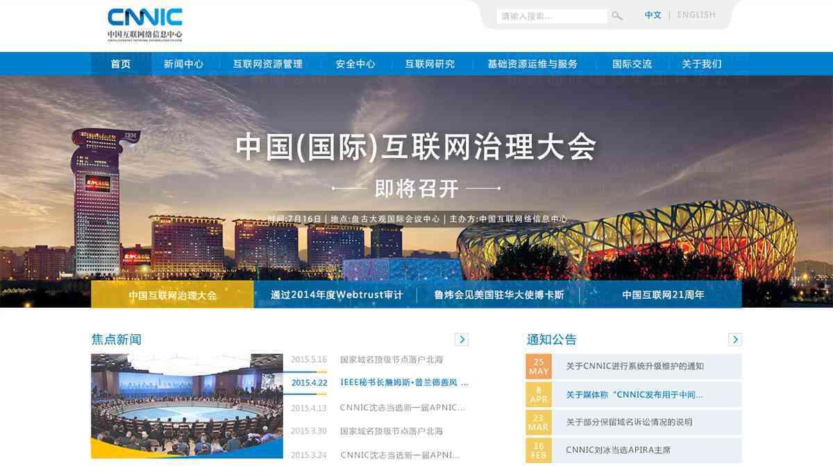 东道数字案例12377.CN网站设计