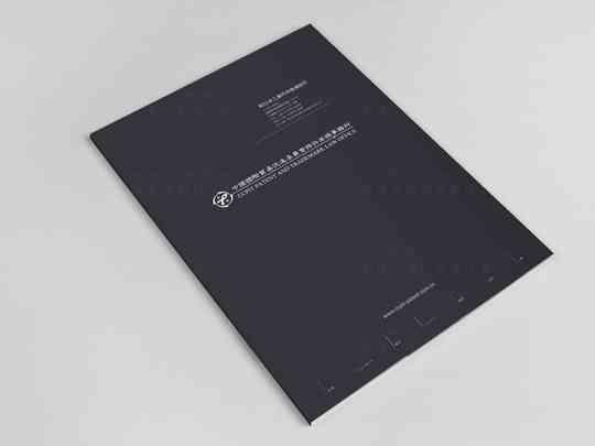 视觉传达画册设计中国贸促会专利商标事务所视觉传达方案