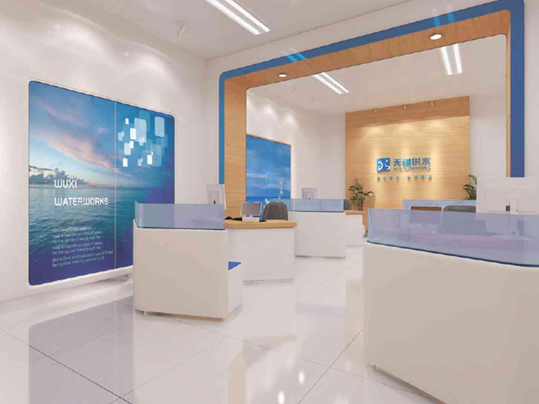 商业空间&导示SI设计无锡市自来水商业空间&导示方案