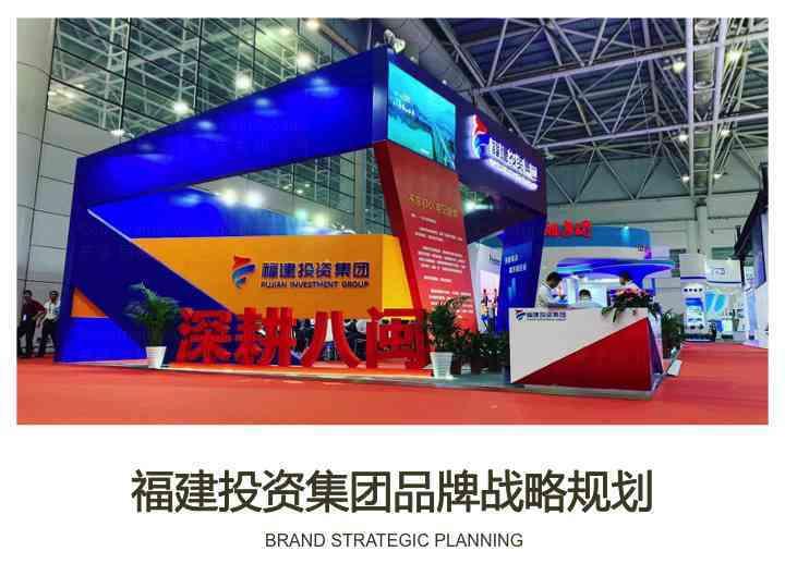 品牌戰略&企業文化福建投資集團品牌戰略福建投資集團品牌戰略&企業文化方案