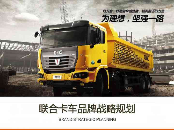 品牌战略&企业文化联合卡车品牌战略规划联合卡车品牌战略&企业文化方案
