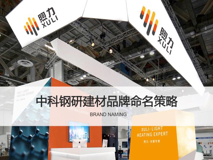 品牌战略&企业文化中科钢研建材品牌命名煦力品牌战略&企业文化方案
