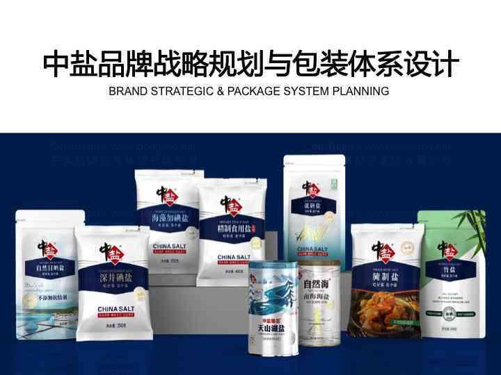 品牌戰略與包裝體系設計