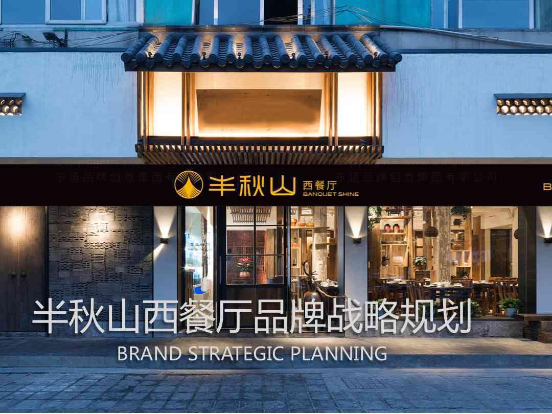 品牌战略&企业文化品牌管理规划半秋山品牌战略&企业文化方案