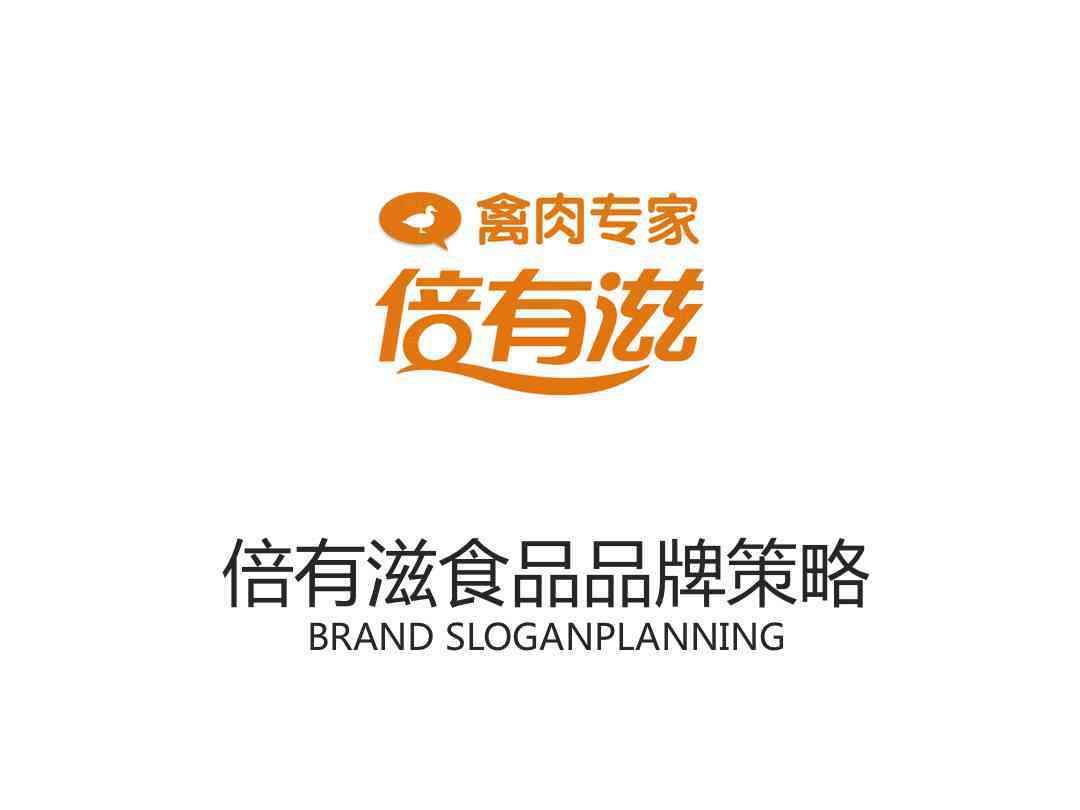 品牌战略&企业文化品牌管理规划倍有滋品牌战略&企业文化方案