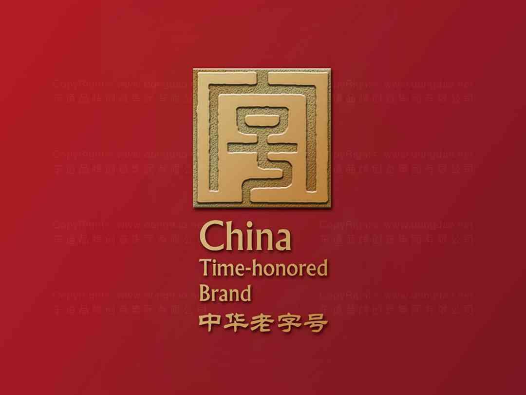 中华老字号品牌logo设计