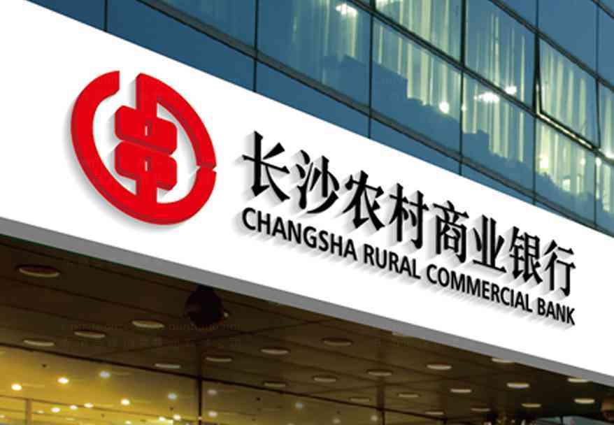 农商银行标志设计