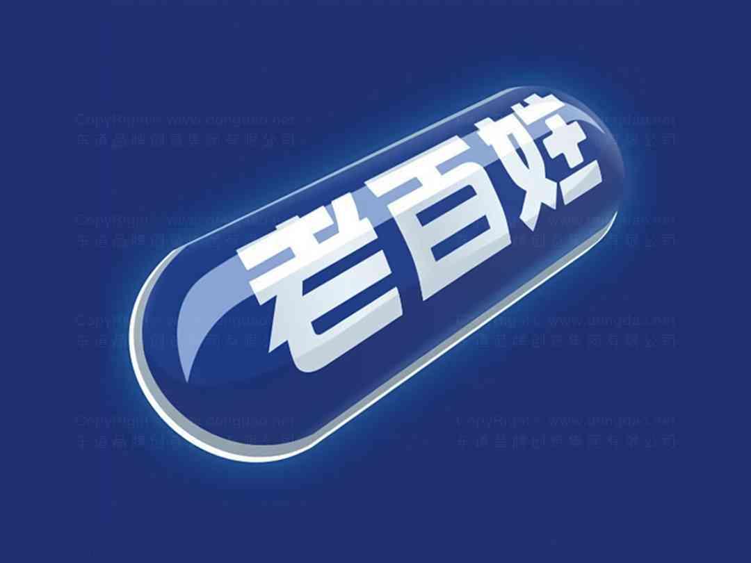 品牌设计LOGO&VI设计老百姓大药房品牌设计方案