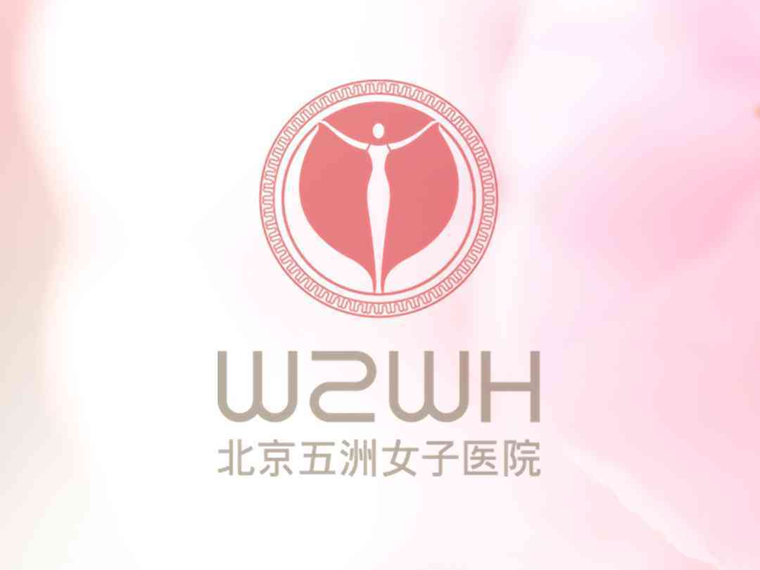品牌设计LOGO&VI设计北京五洲女子医院品牌设计方案