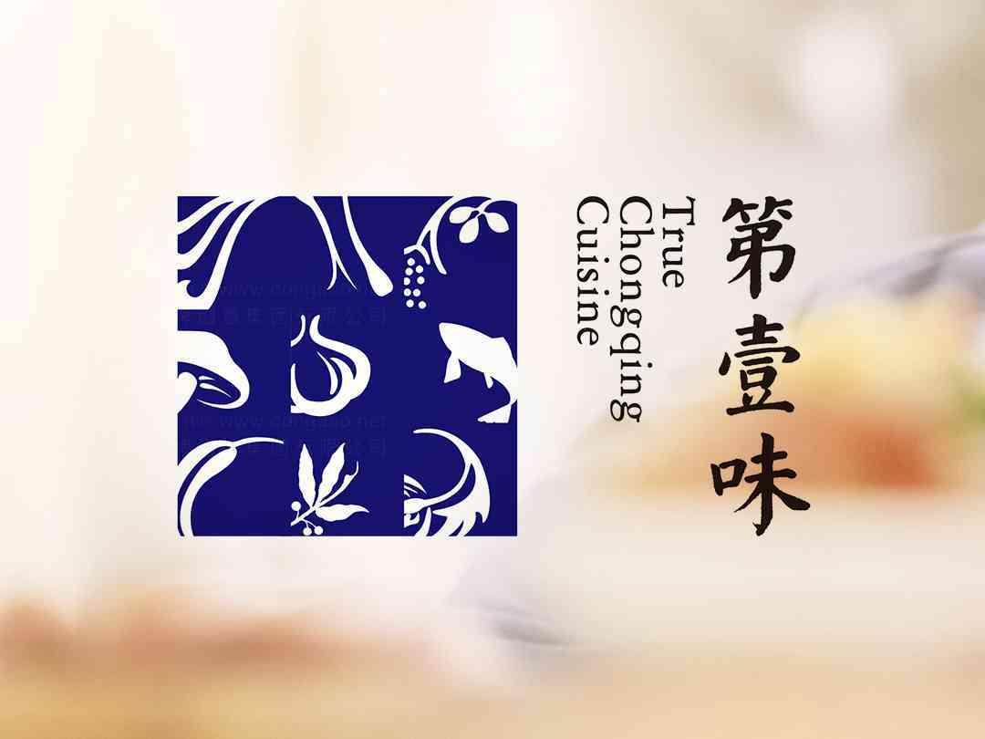 品牌设计LOGO&VI设计第壹味品牌设计方案