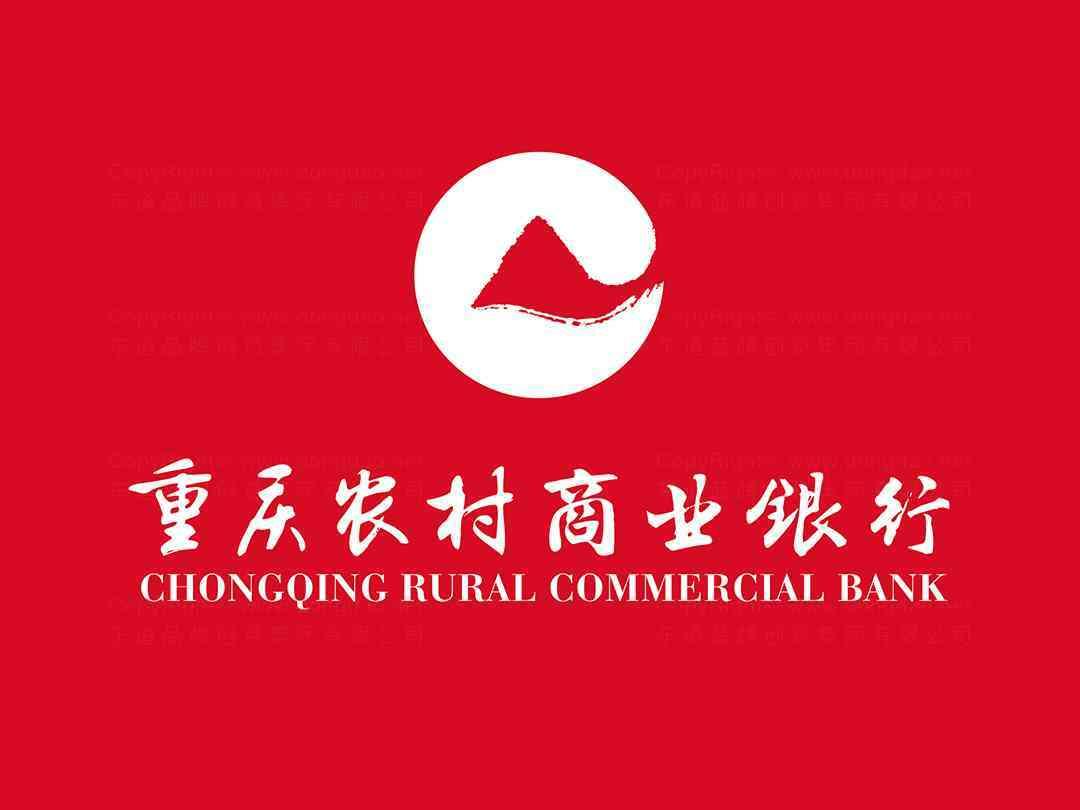 品牌设计LOGO&VI设计重庆农村商业银行品牌设计方案