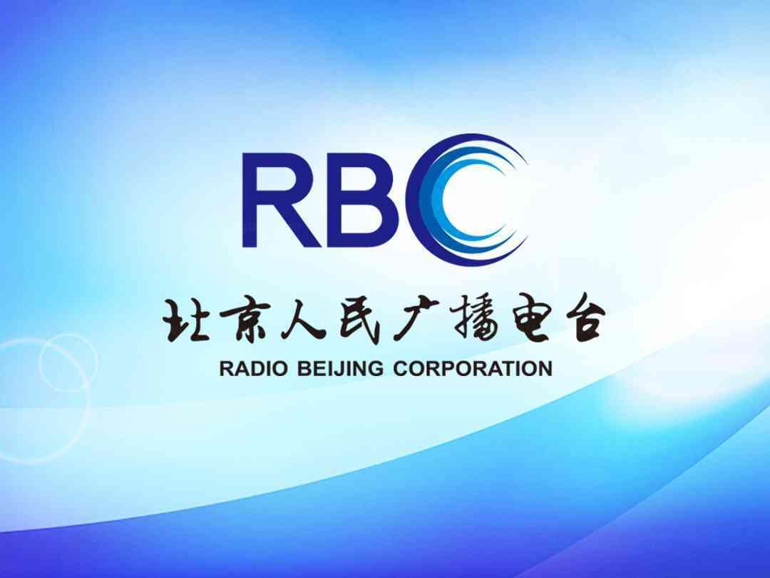 品牌设计LOGO设计北京人民广播电台品牌设计方案