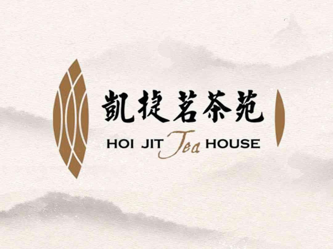 品牌设计LOGO&VI设计凯捷茗茶品牌设计方案