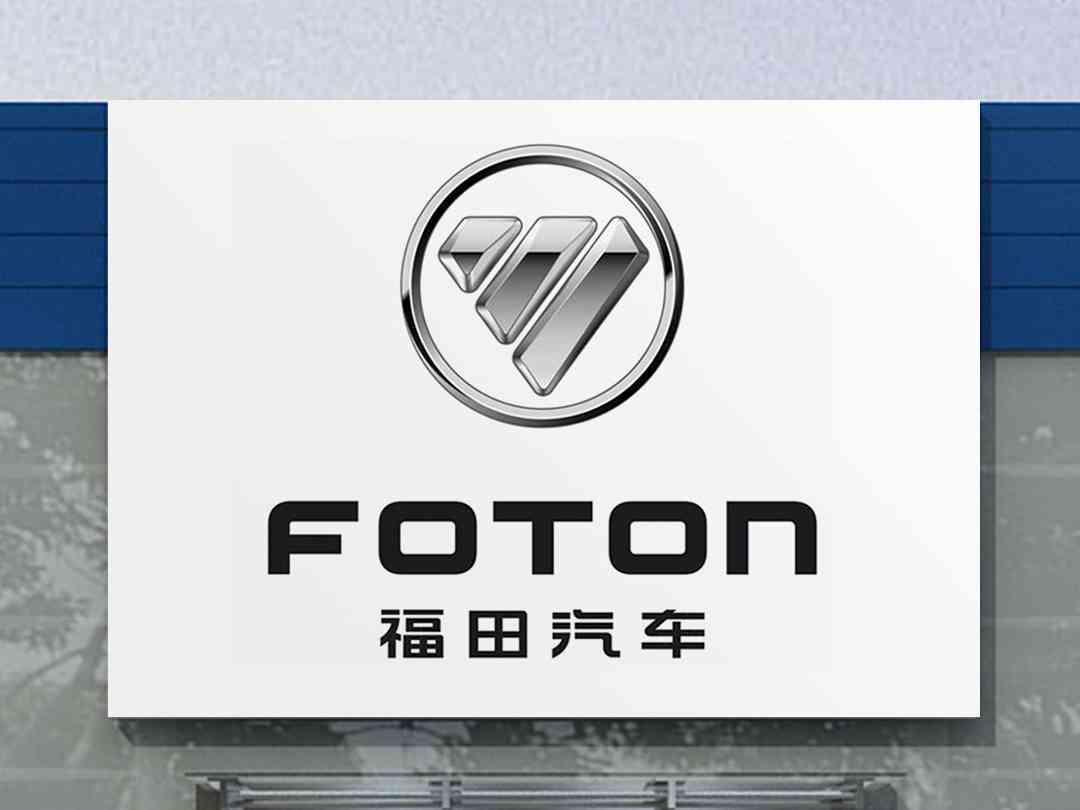 品牌设计LOGO&VI设计福田汽车品牌设计方案