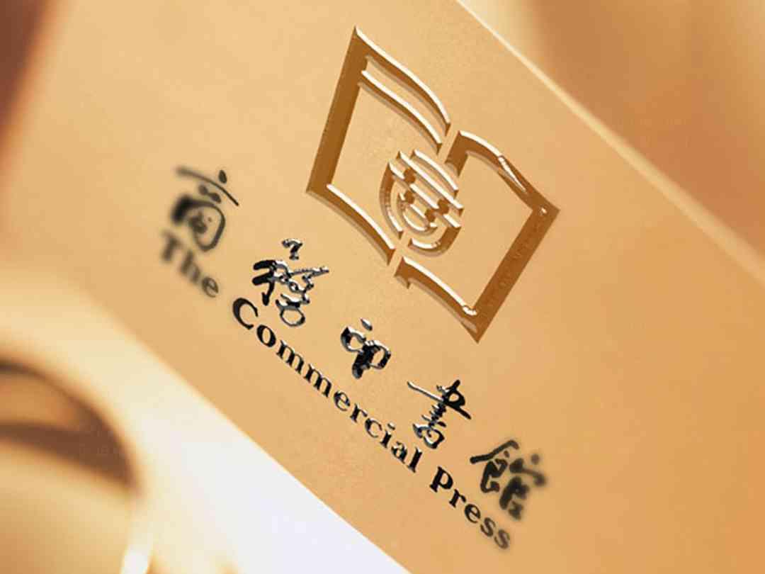 品牌设计LOGO优化&VI设计商务印书馆品牌设计方案