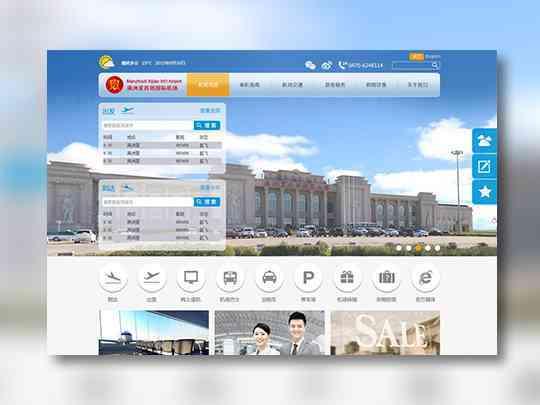 公司官方網站ui設計