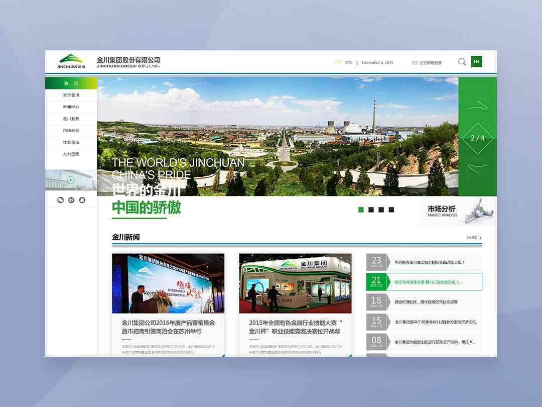 东道数字网站制作及响应式开发金川集团东道数字方案