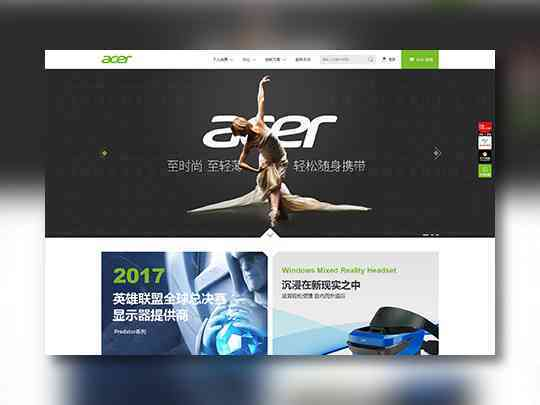东道数字中国区网站建设及运维服务Acer东道数字方案