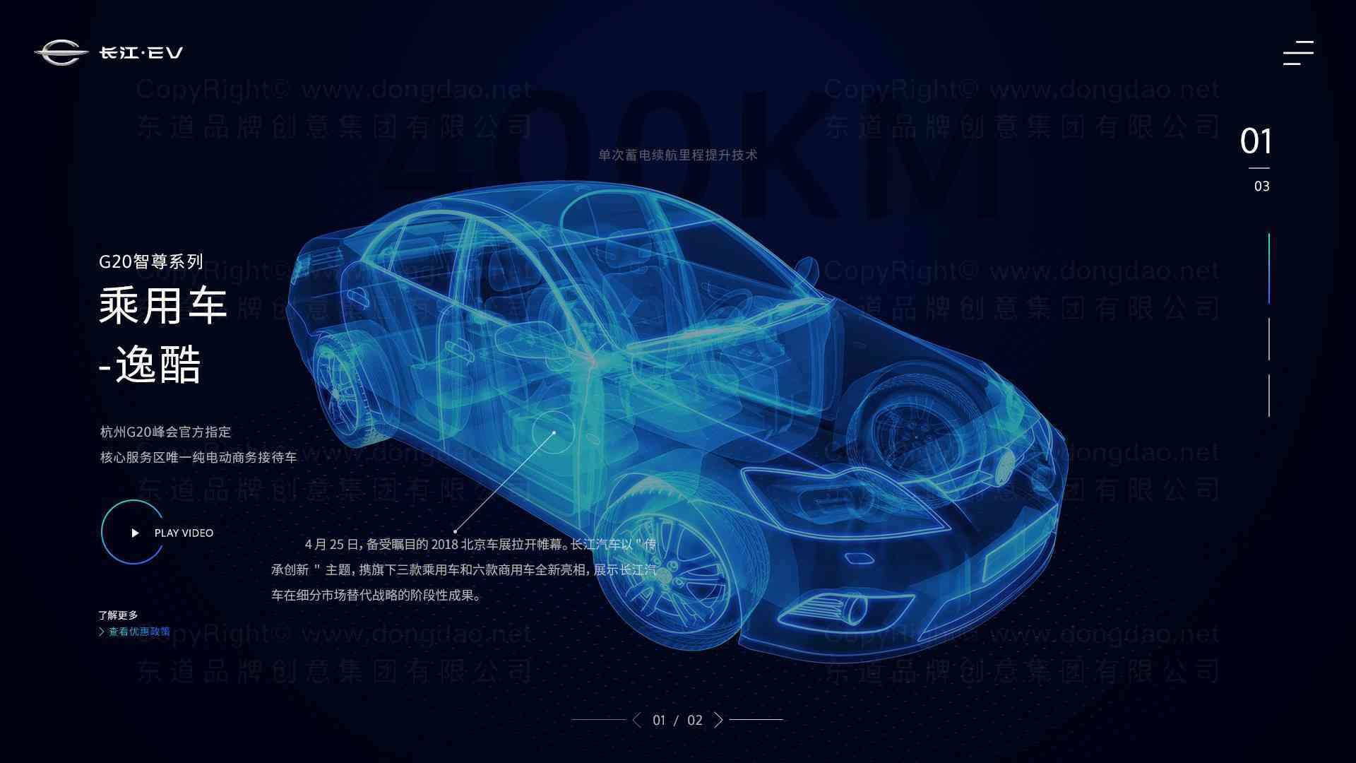 長江汽車網站設計