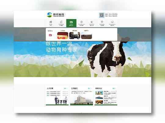 东道数字网站设计首农畜牧东道数字方案