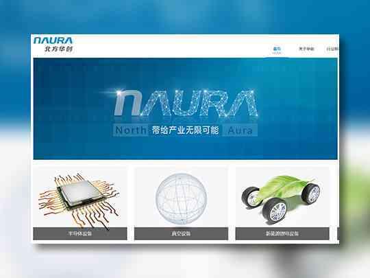 东道数字网站设计七星华创东道数字方案