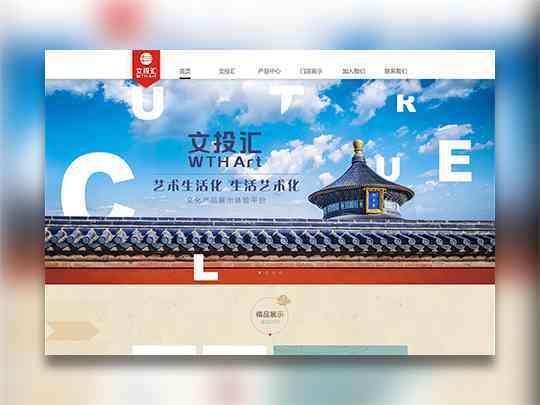 金融网站设计