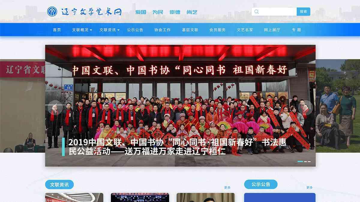 东道数字案例辽宁文学艺术网网站设计
