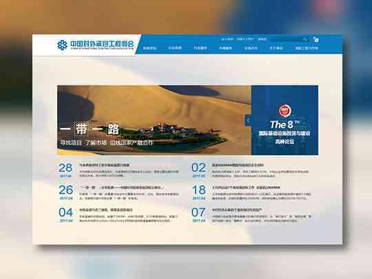东道数字网站设计中国对外承包工程商东道数字方案